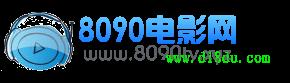 8090电影网