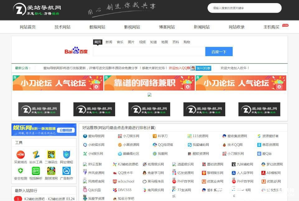 爱站导航网整站源码 打包带数据库分享 最漂亮帝国cms7.5核心 爱站导航网 第1张