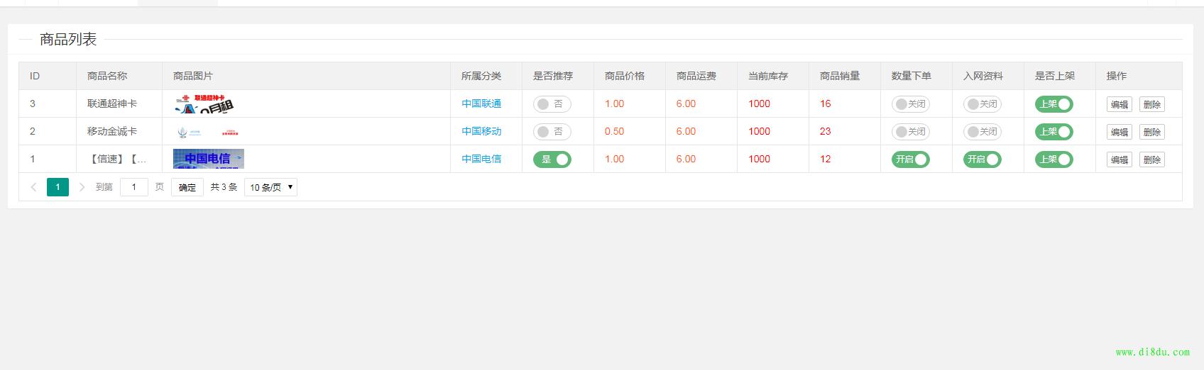 最新流量卡销售网站最新源码 支持开通分站 网站源码 Thinkphp 第3张
