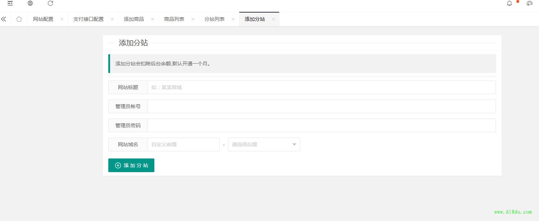 最新流量卡销售网站最新源码 支持开通分站 网站源码 Thinkphp 第4张