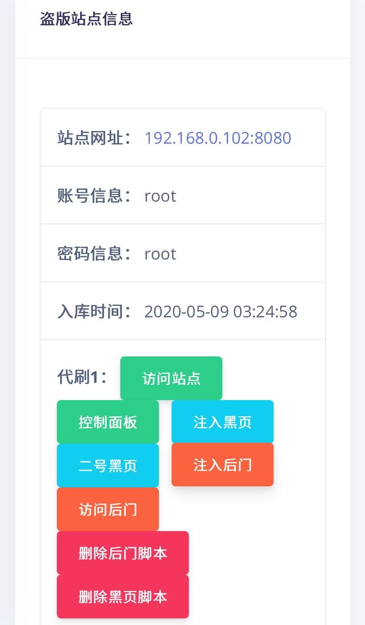 授权系统+支持盗版入库+一键黑页后门注入+卡密授权