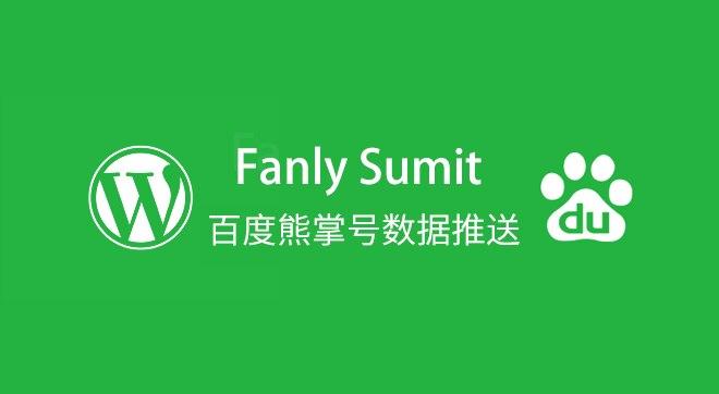 Fanly-Submit V4.1插件WordPress百度快速收录推送插件