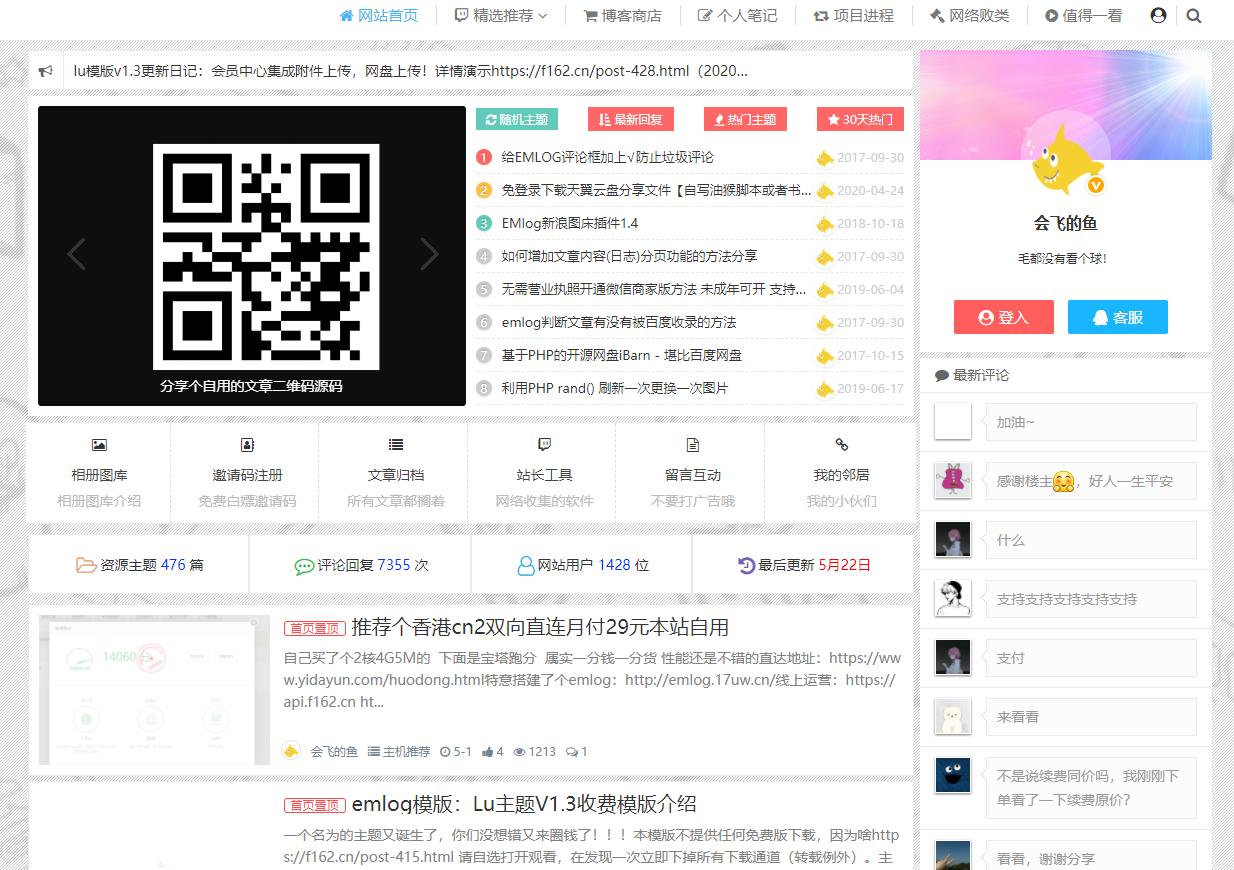 价值358的emlog博客lu1.3模板
