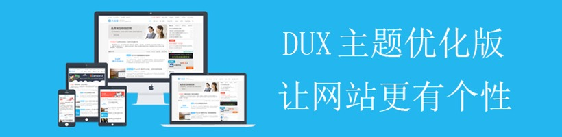WordPress主题DUX6.3近乎完美开心版