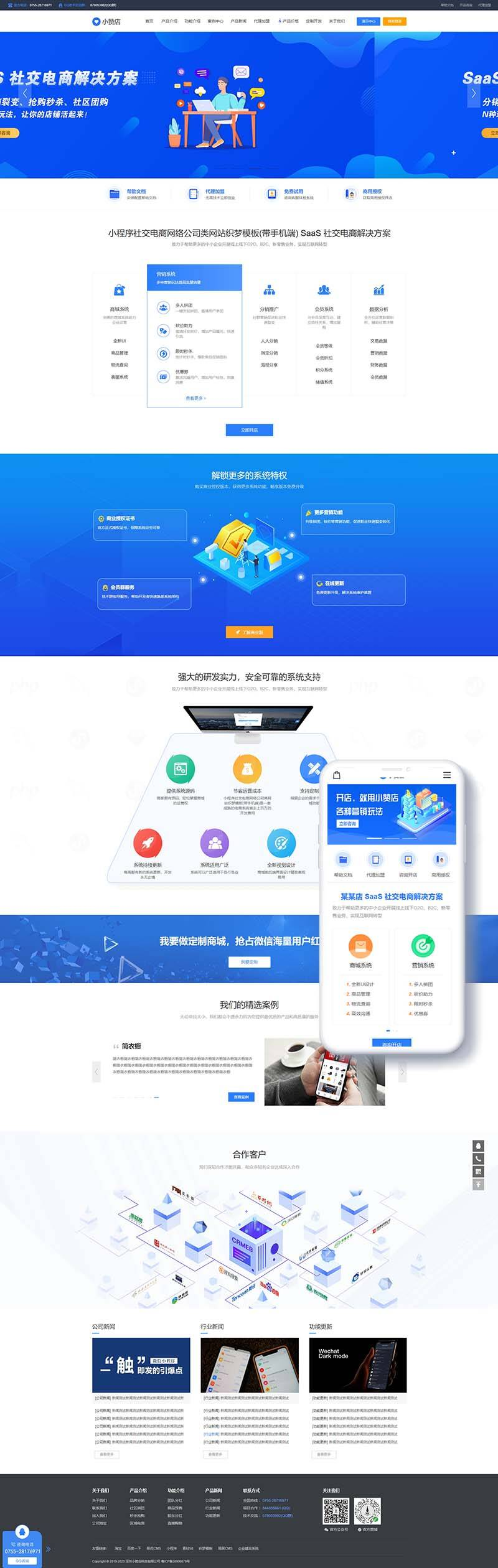 织梦dedecms小程序社交电商系统开发网络公司网站模板(带手机移动端) 织梦 dedecms 网站模板 第1张