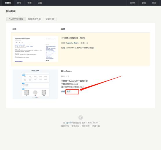 mikutools模板 一款简约的typecho工具箱源码