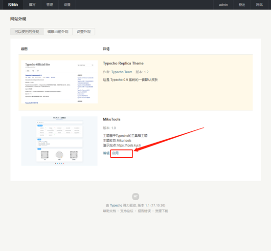 mikutools模板 一款简约的typecho工具箱源码 typecho 工具箱源码 第1张