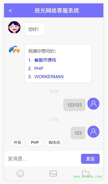 最新PHP在线客服系统IM即时通讯聊天源码微信公众号小程序H5APP网页端在线客服