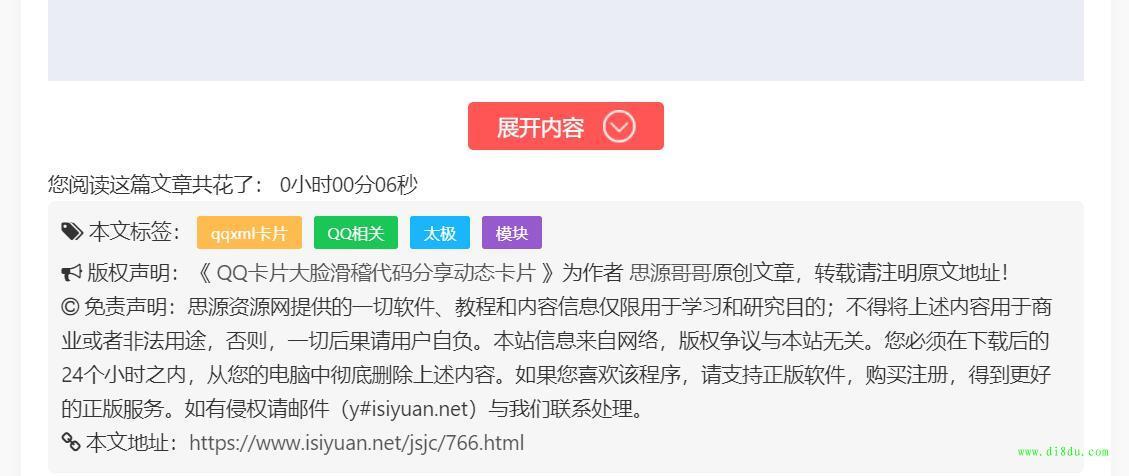 emlog资源网,博客文章页面增加访问停留时间代码