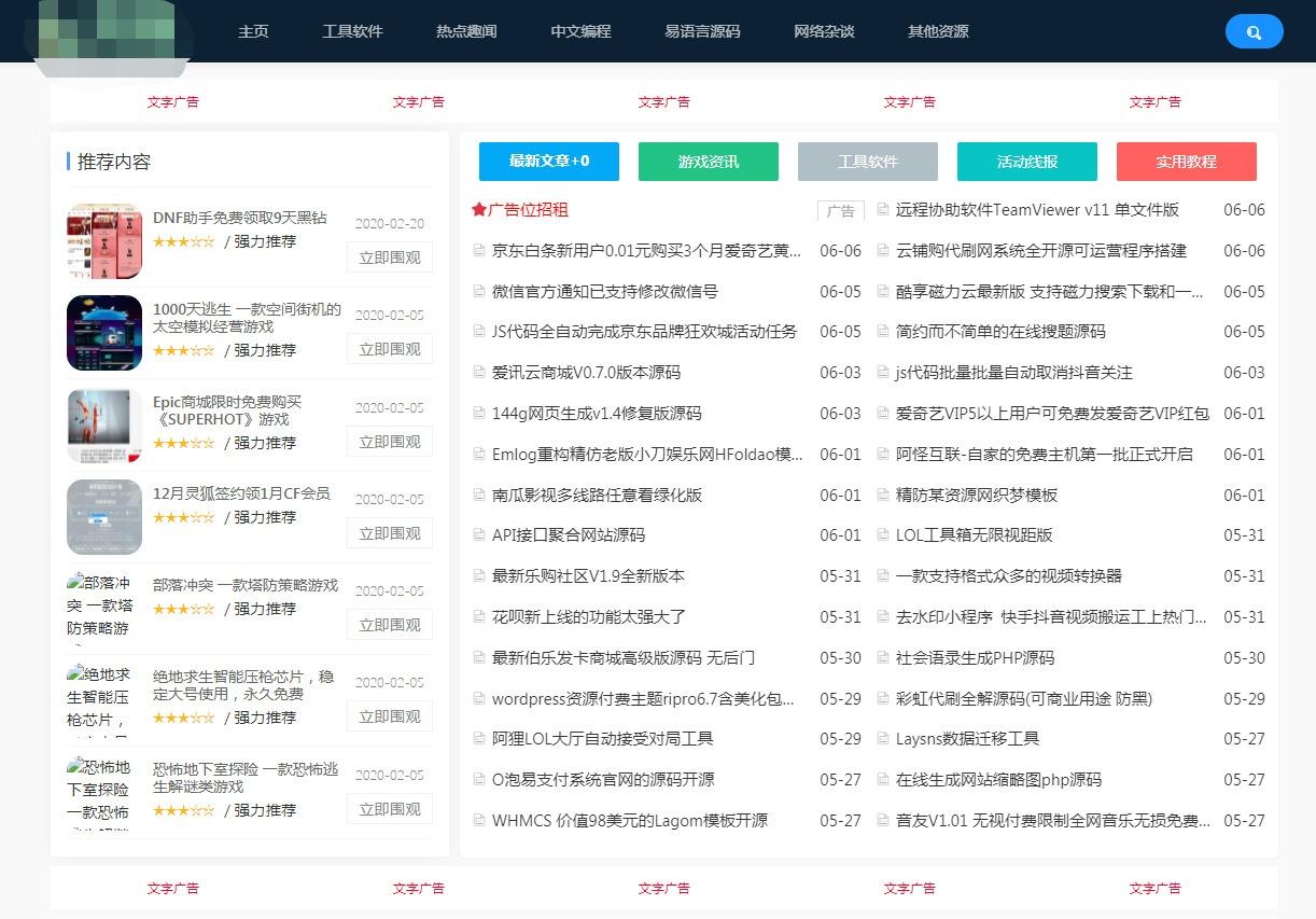 Emlog博客系统精仿某思资源网主题模板