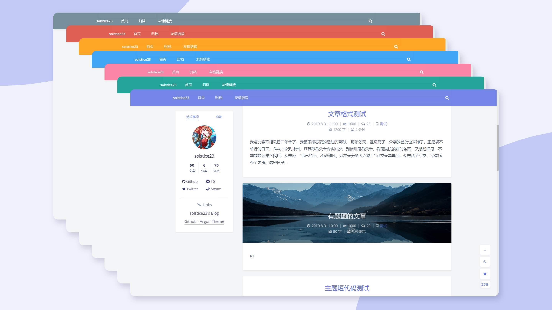 一个轻盈、简洁、美观的 WordPress 主题-Argon免费主题