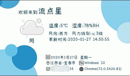 IPCard 一款天气图标签名档PHP源码