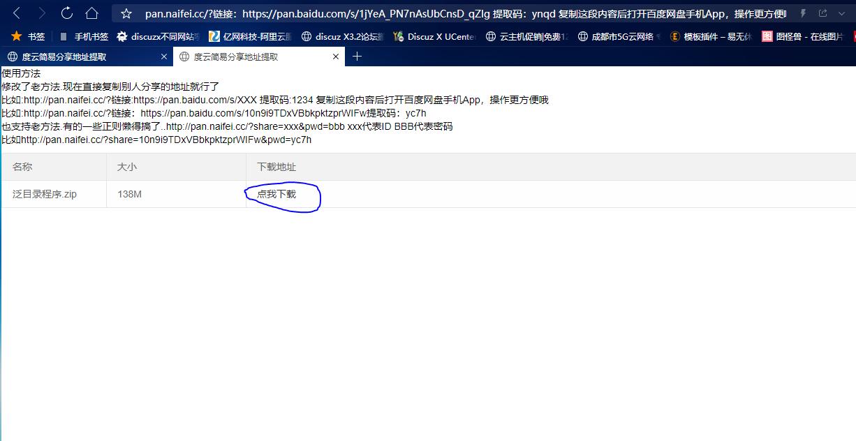 百度网盘链接免登陆高速下载接口网页版教程