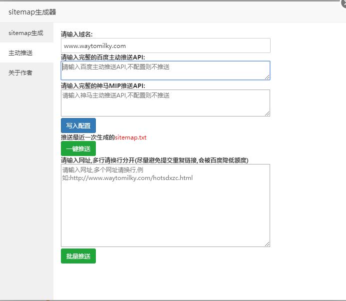 实用宝塔面板插件 sitemap生成器(附神马/百度主动推送) v3.1