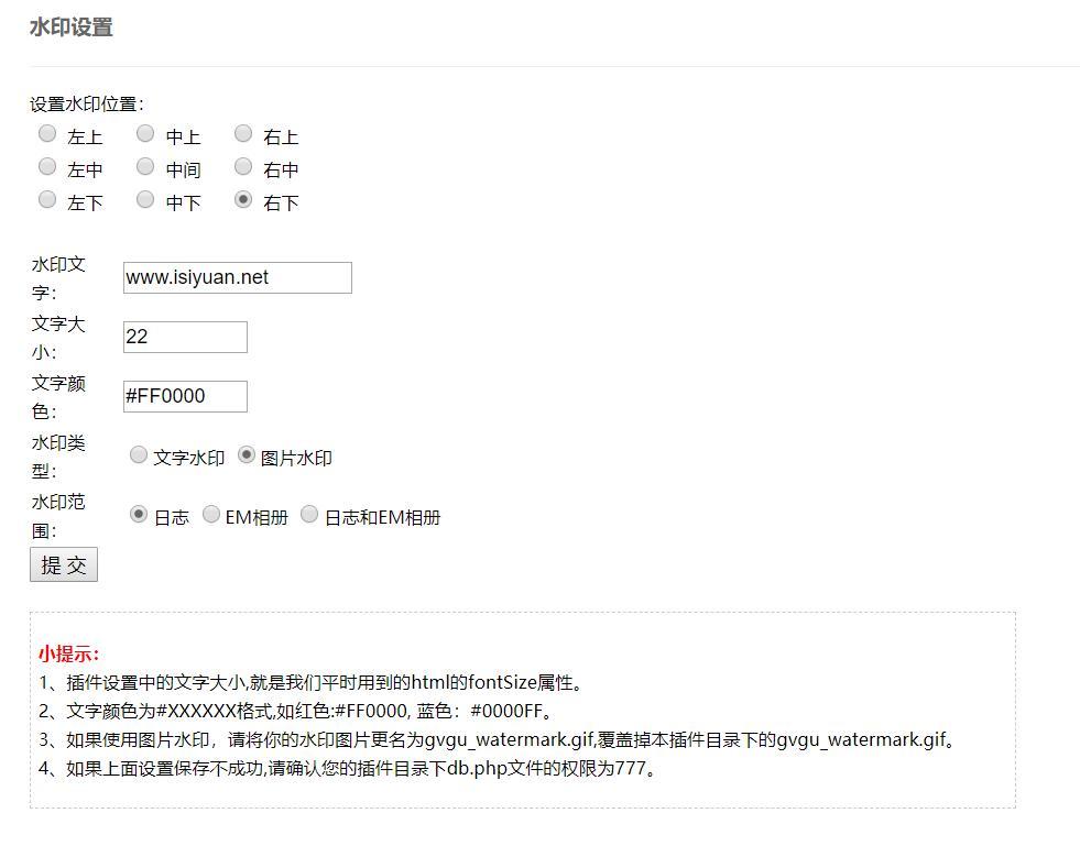Emlog文章图片自动加水印插件 支持图片和文字类型水印