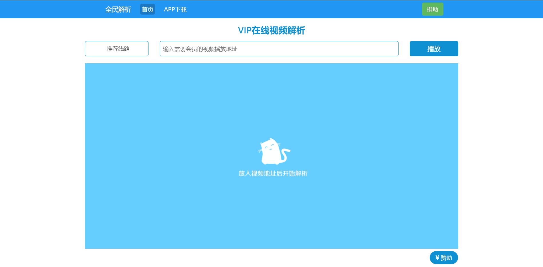 最新全民解析vip视频源码