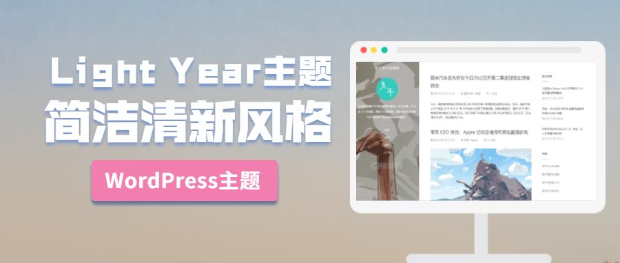 WordPress博客系统Light Year简洁小清新风格主题模板