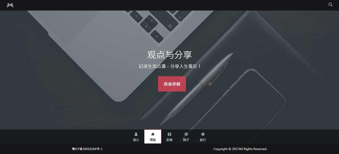 黑色响应式大气全屏滚动个人博客主页网站