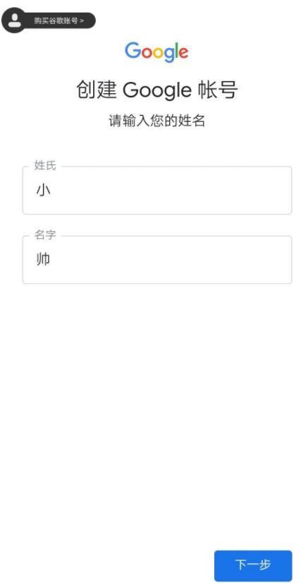 最新谷歌账号注册方法