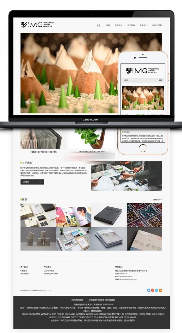 织梦HTML5响应式企业画册设计网站源码