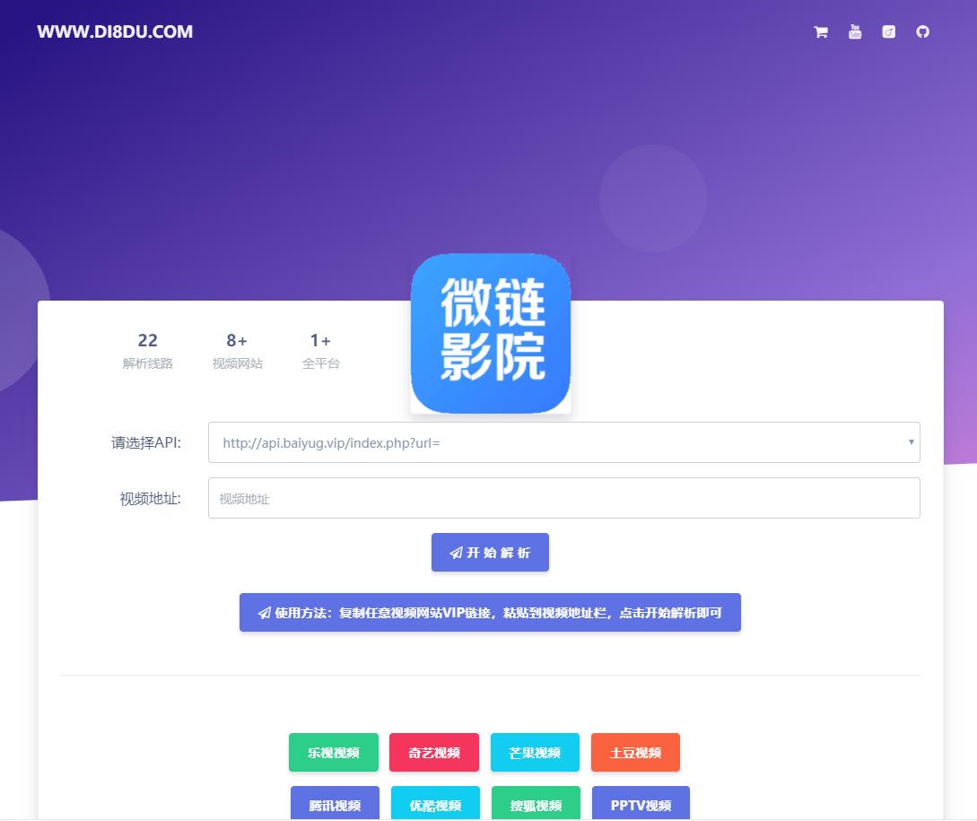 爱艺影视VIP视频云解析系统HTML单页源码