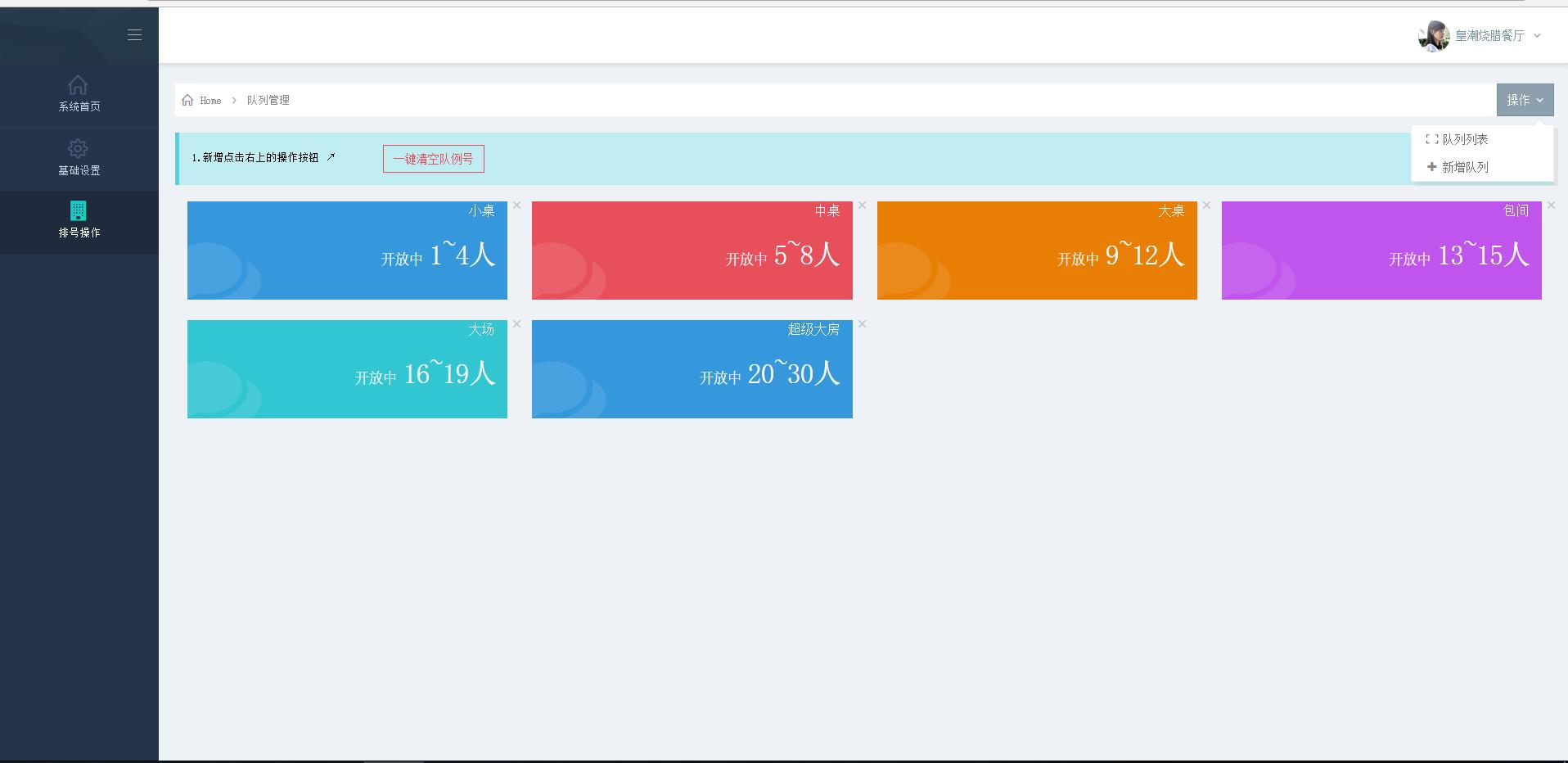 餐厅排号v1.1.8开源公众号源码