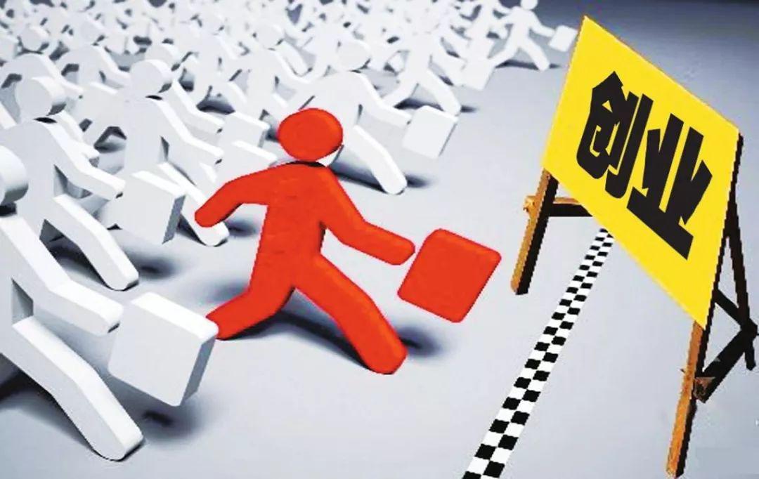 创业就业如何选?创业时你必须知道的内容