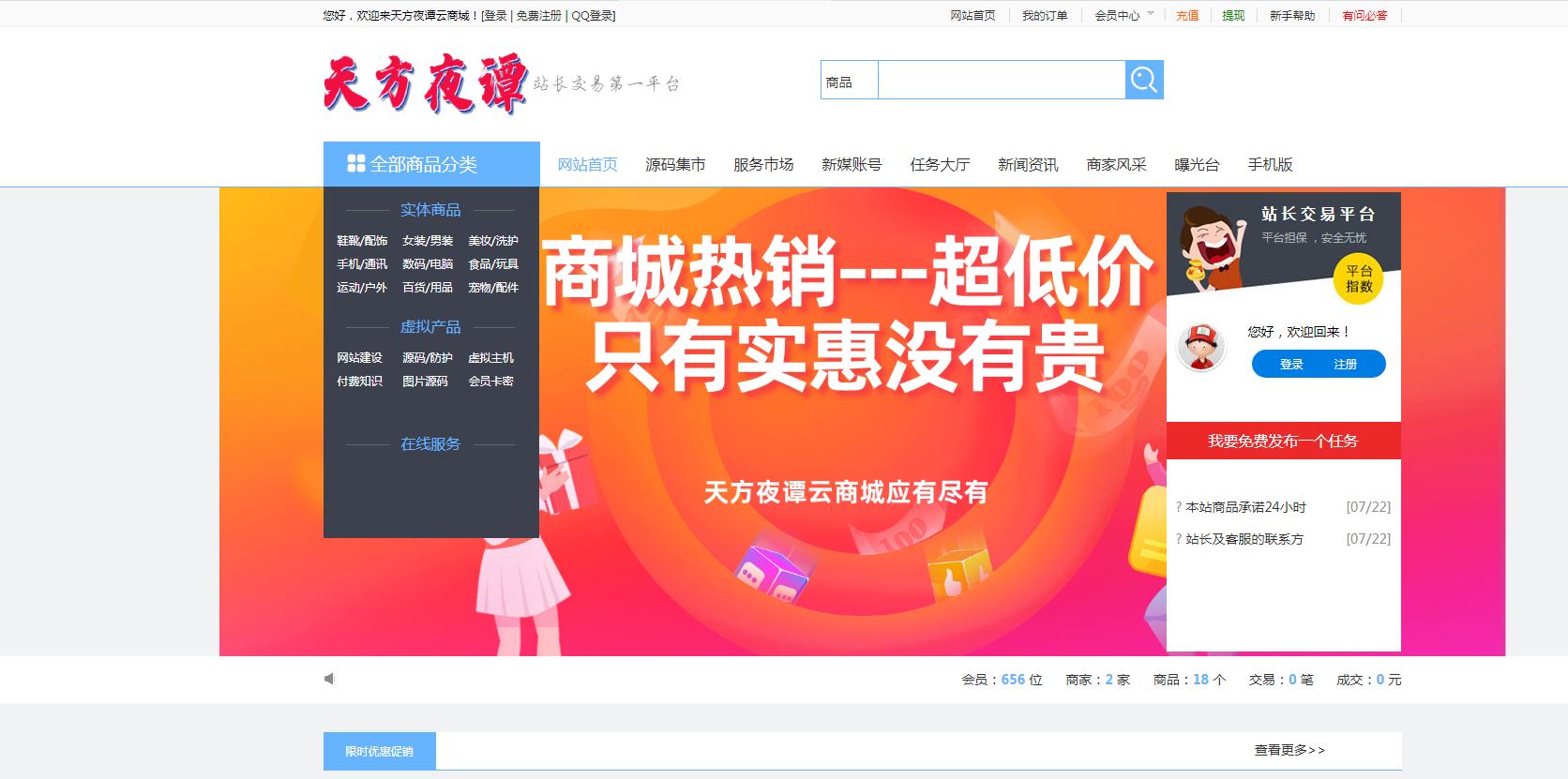 最新更新精仿淘宝商城源码开源加强SEO