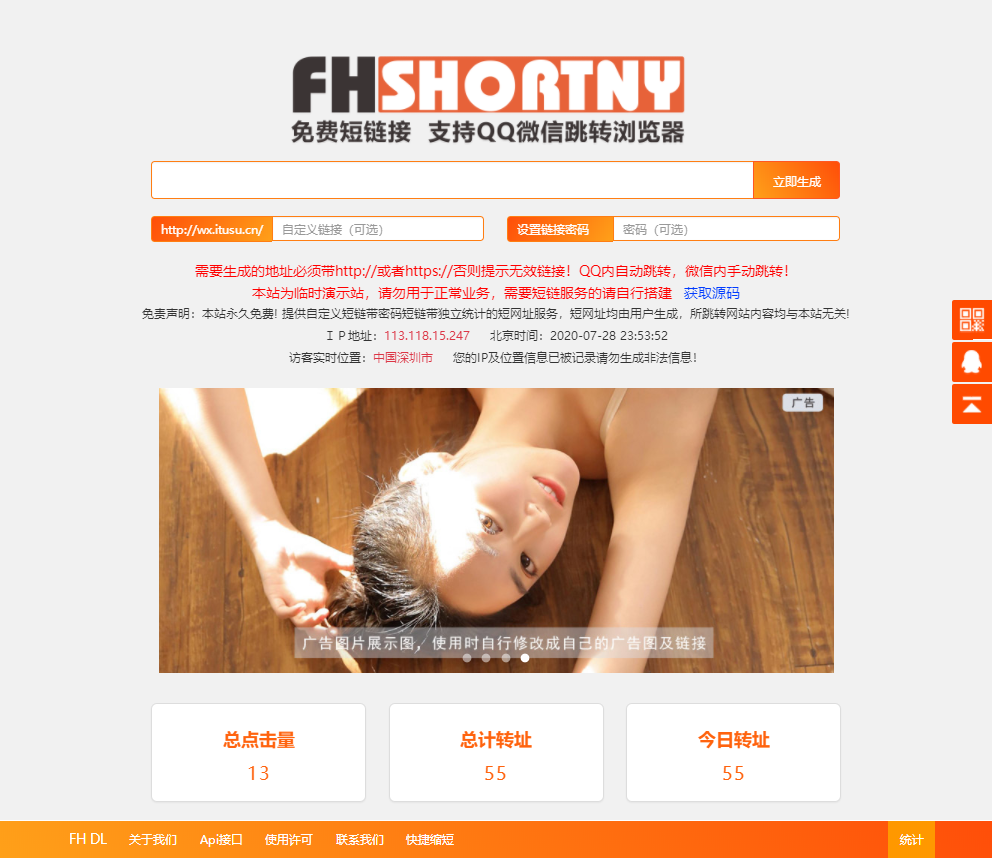 PHP防红短链接源码Shortny v2.0.1