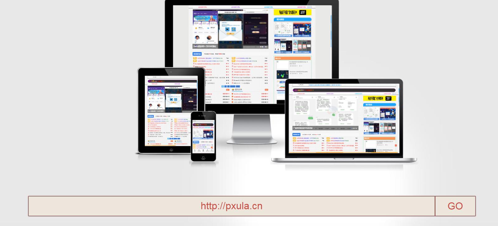网站三合一缩略图片介绍源码开源可自定义增加广告位