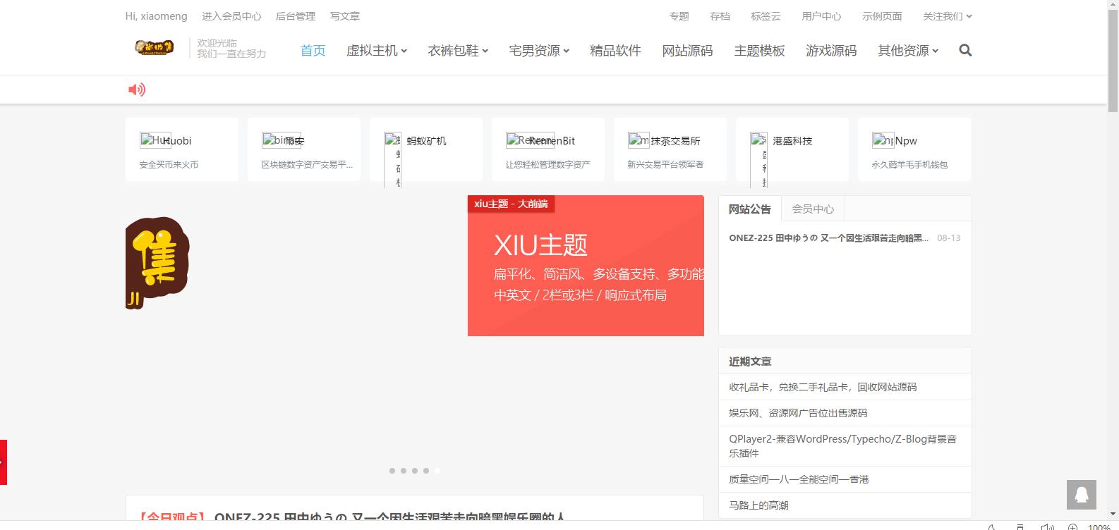 WordPress主题DUX6.3完美开心版