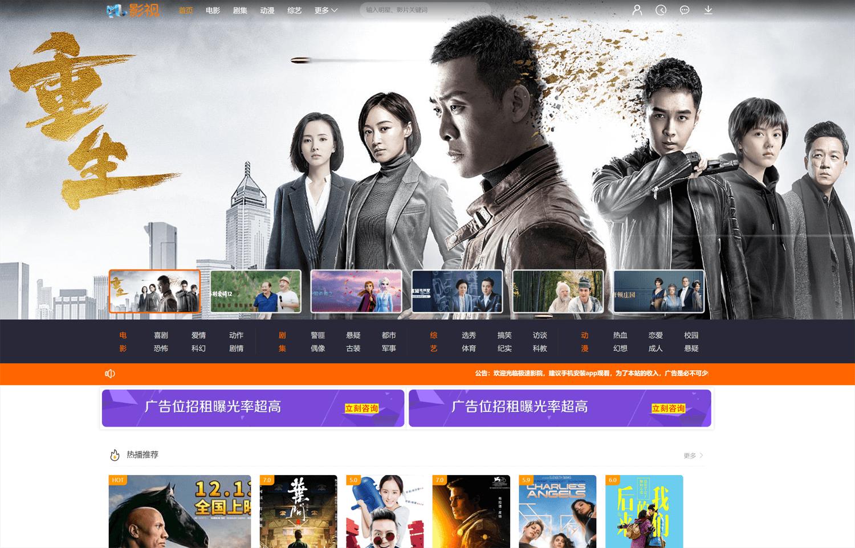 最新修复版电影网站源码_2020版米酷影视v7.0.5源码带安装教程
