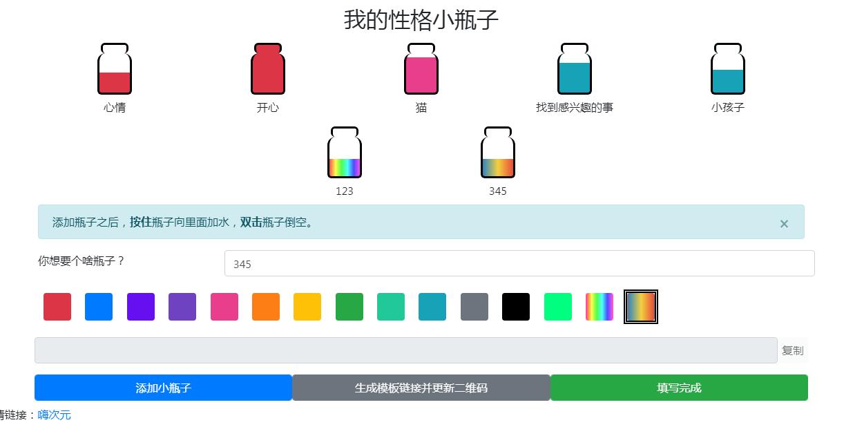 朋友圈刷屏的小瓶子快捷键生成网站源码