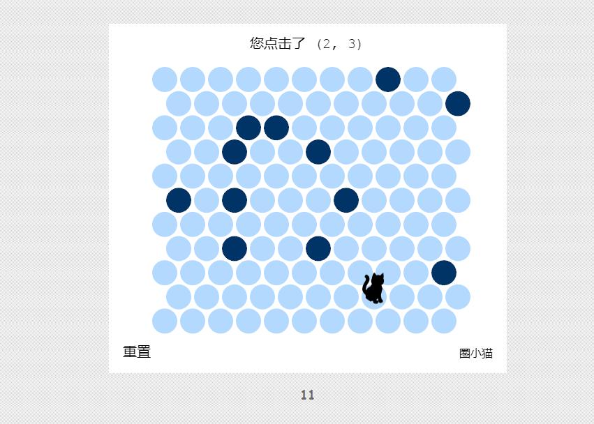 吾爱页面404圈小猫游戏代码