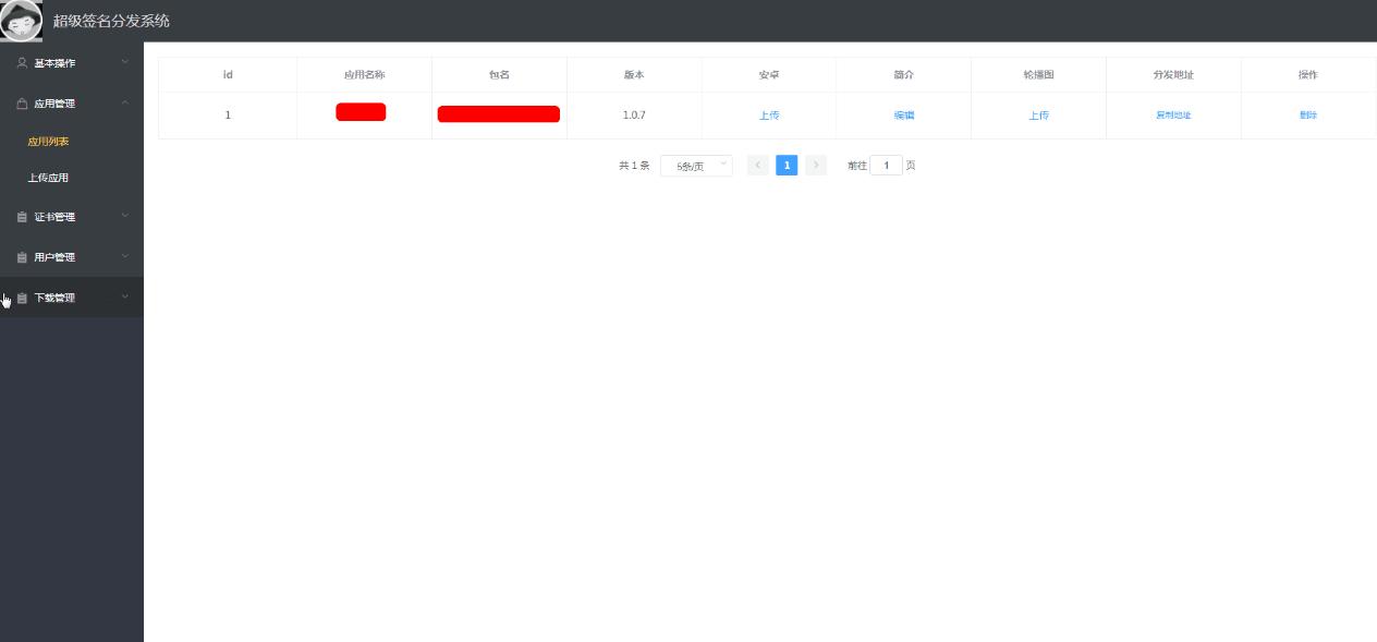 苹果ios超级签名源码包java版带分发页面支持安卓合并