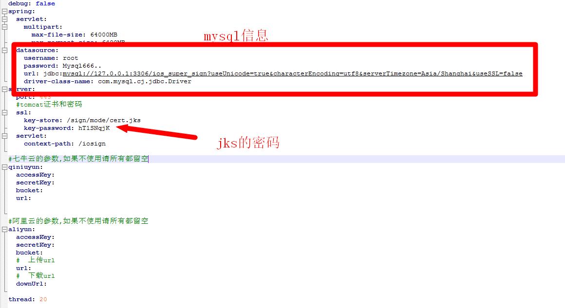 苹果ios超级签名源码包java版带分发页面支持安卓合并 第8张