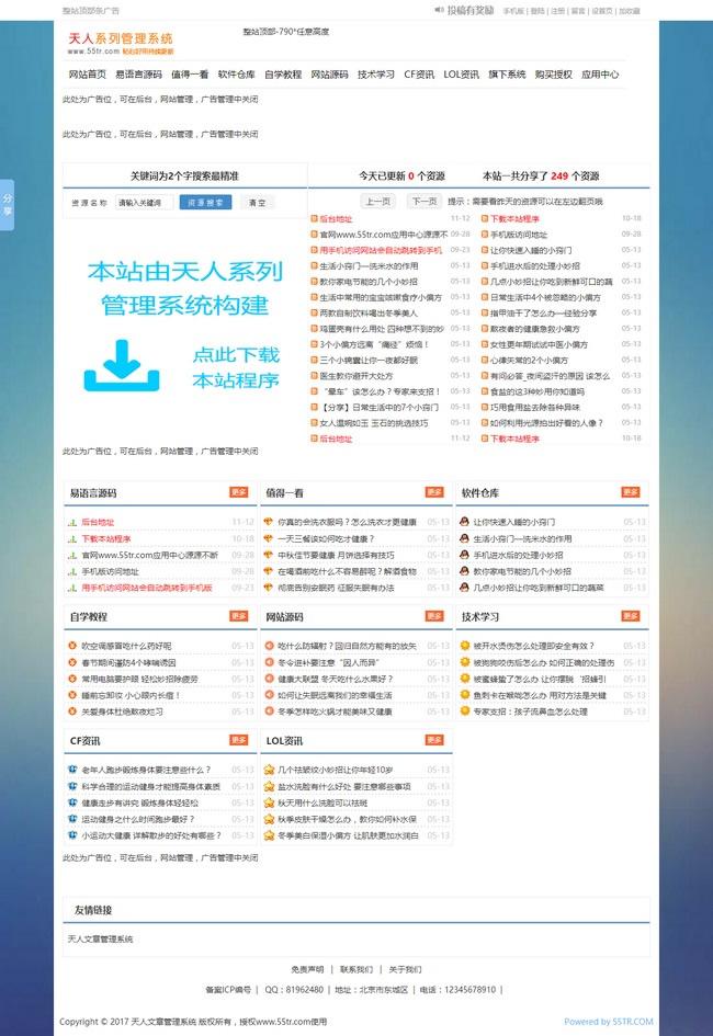小刀娱乐网2020版模板