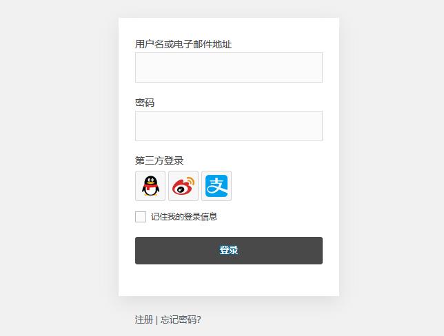 WordPress插件:QQ微信等登录二开美化版