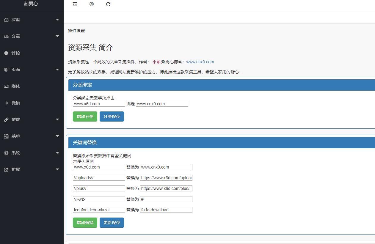 EMLOG采集插件 最新资源采集 一键显示资源1.1